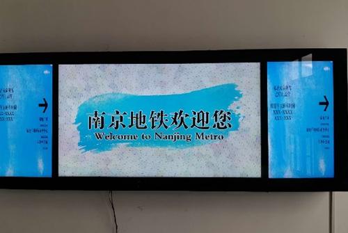 南京地铁站海信导航指路显示屏