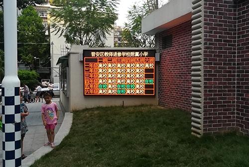 晋安区教师进修附属小学LED智能放学显示系统