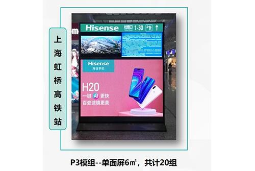 上海虹桥高铁站海信LED落地显示屏