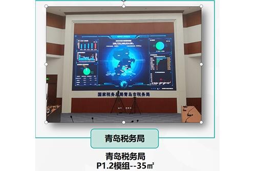 青岛税务局P1.2全液晶LED显示屏